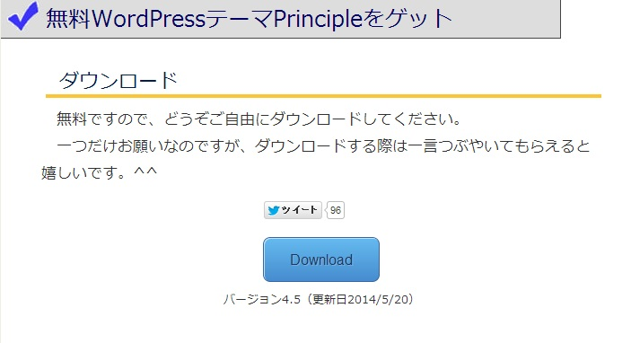0180 テーマのダウンロード(principle)1