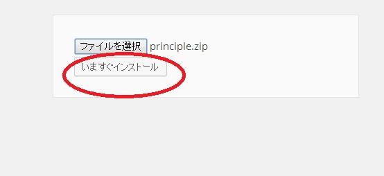 018 テーマのインストール(principle)3-4