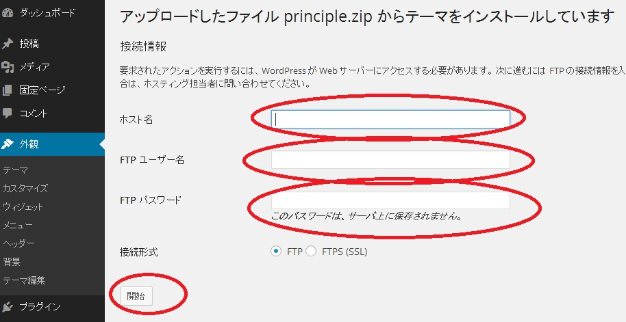 018 テーマのインストール(principle)3-14